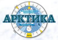 Youth forum Arctica